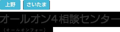 心斎橋デンタルクリニック大阪インビザラインセンター
