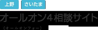 オールオン4相談サイト